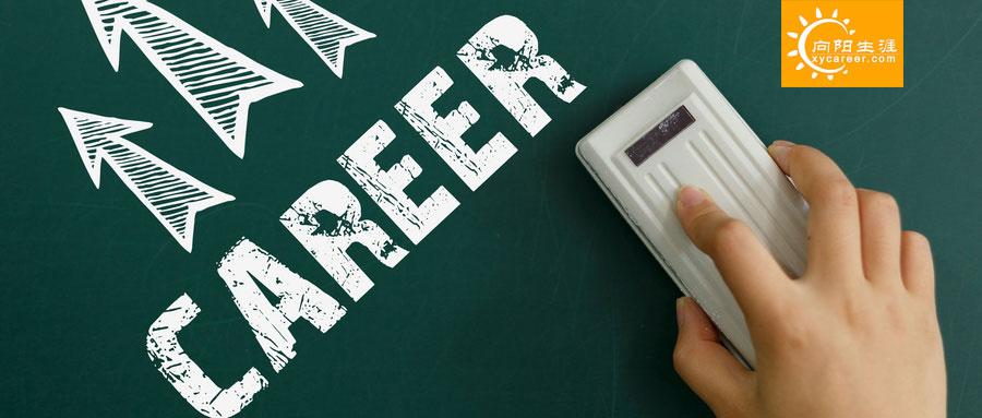 大学职业规划和就业指导课程的现状