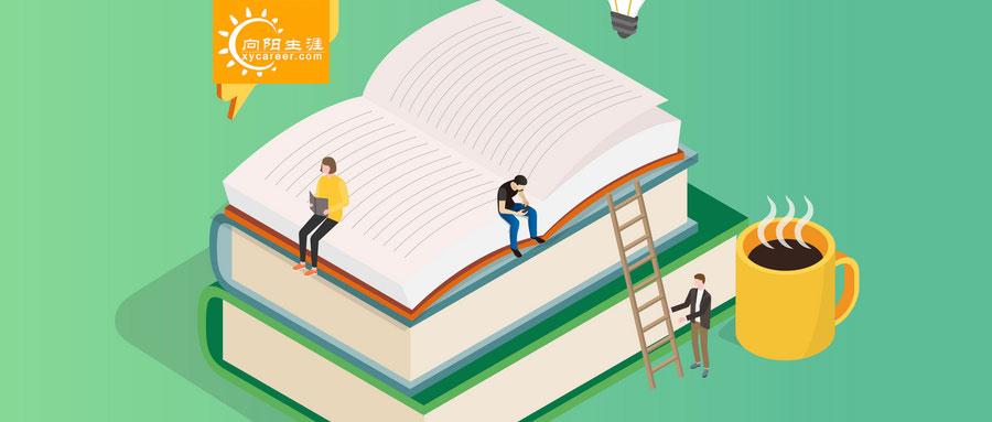 在新高考改革落地的关键时期如何成为高中职业规划师