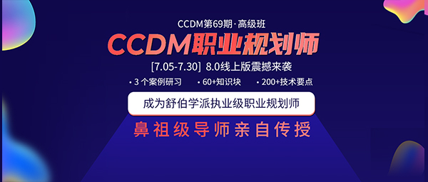 CCDM中国职业规划师第68期