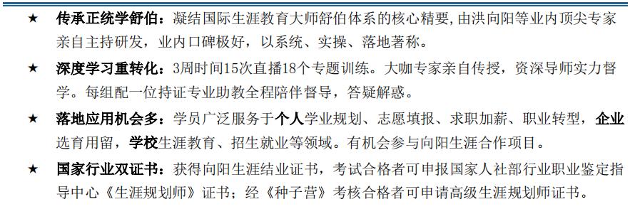 向阳生涯CCP国家生涯规划师课程特色